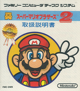 Super Mario Bros 2 Japanese Version.PNG
