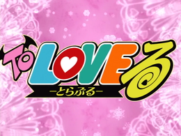 To LOVE-Ru logo.png