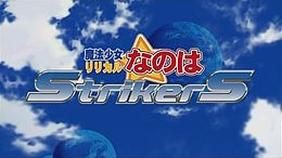 Logo Nanoha StrikerS.jpg