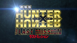 Gekijōban Hunter × Hunter: The Last Mission - Wikipedia