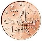 0,01 € Grecia.jpg