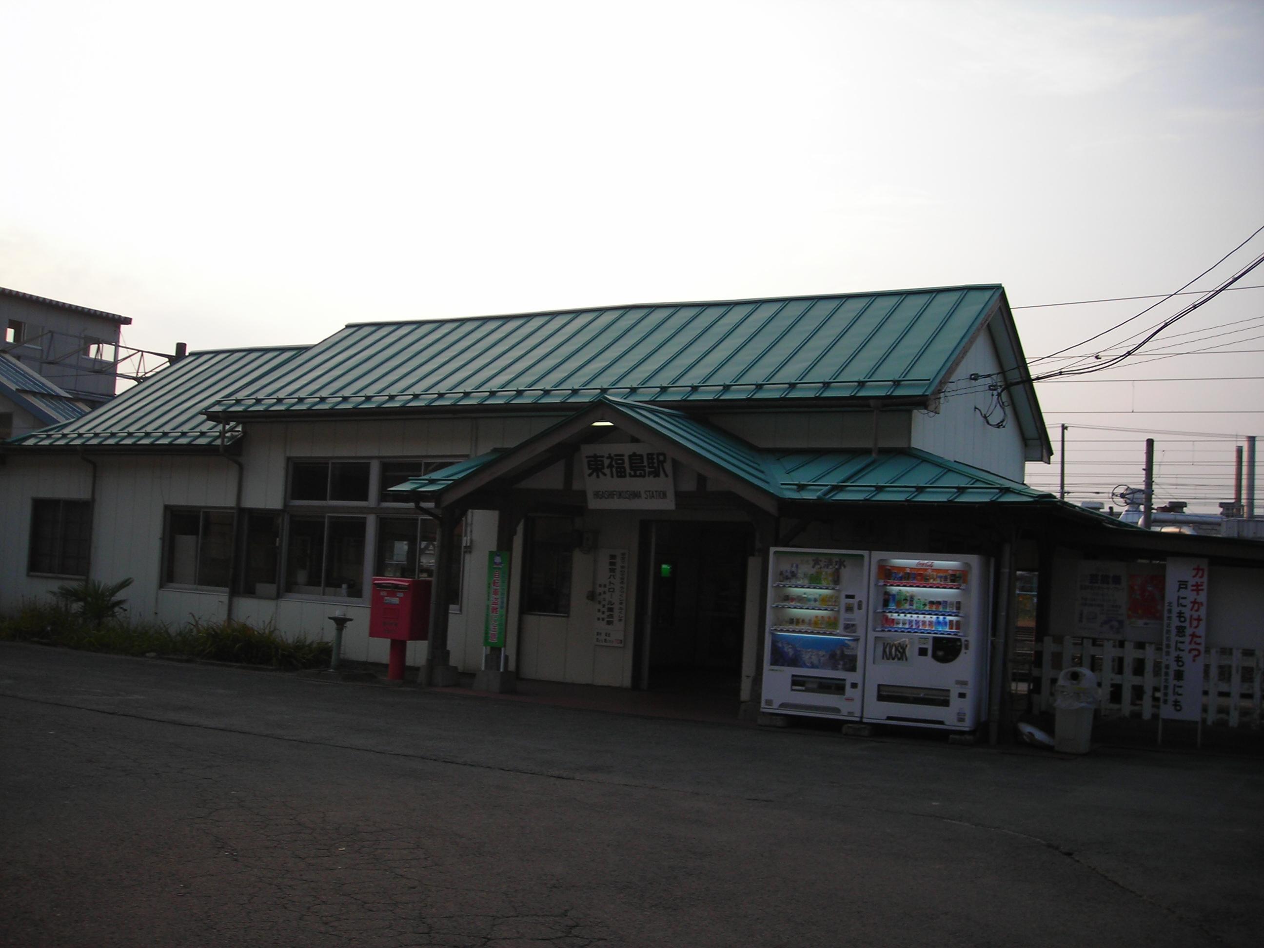 ファイル:東福島駅(2006年11月4日).JPG