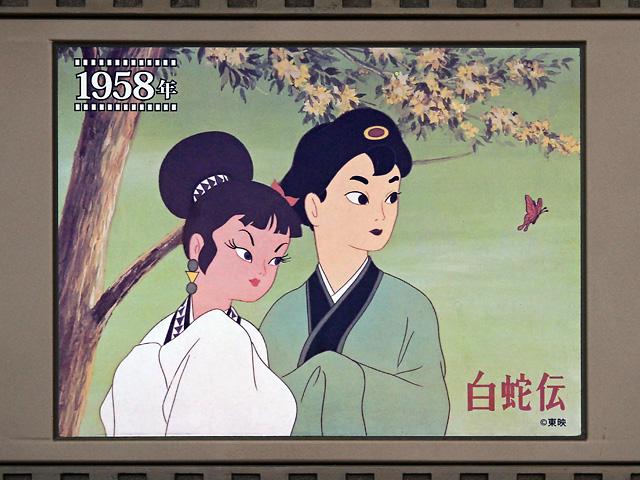 白蛇伝 (1958年の映画)の画像 p1_1