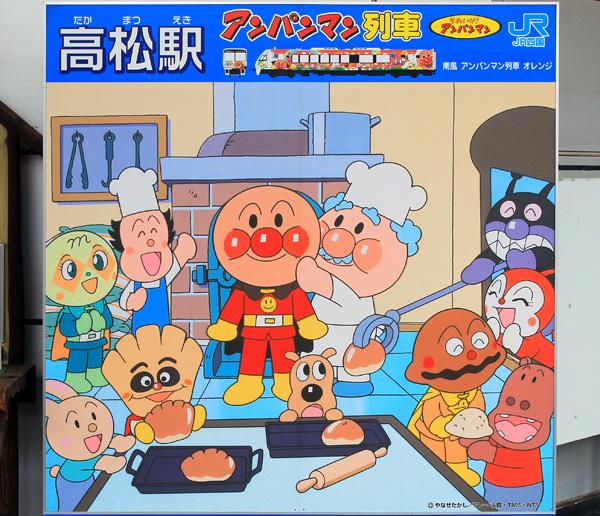 Takamatsu Soreike!anpanman Board 1.JPG