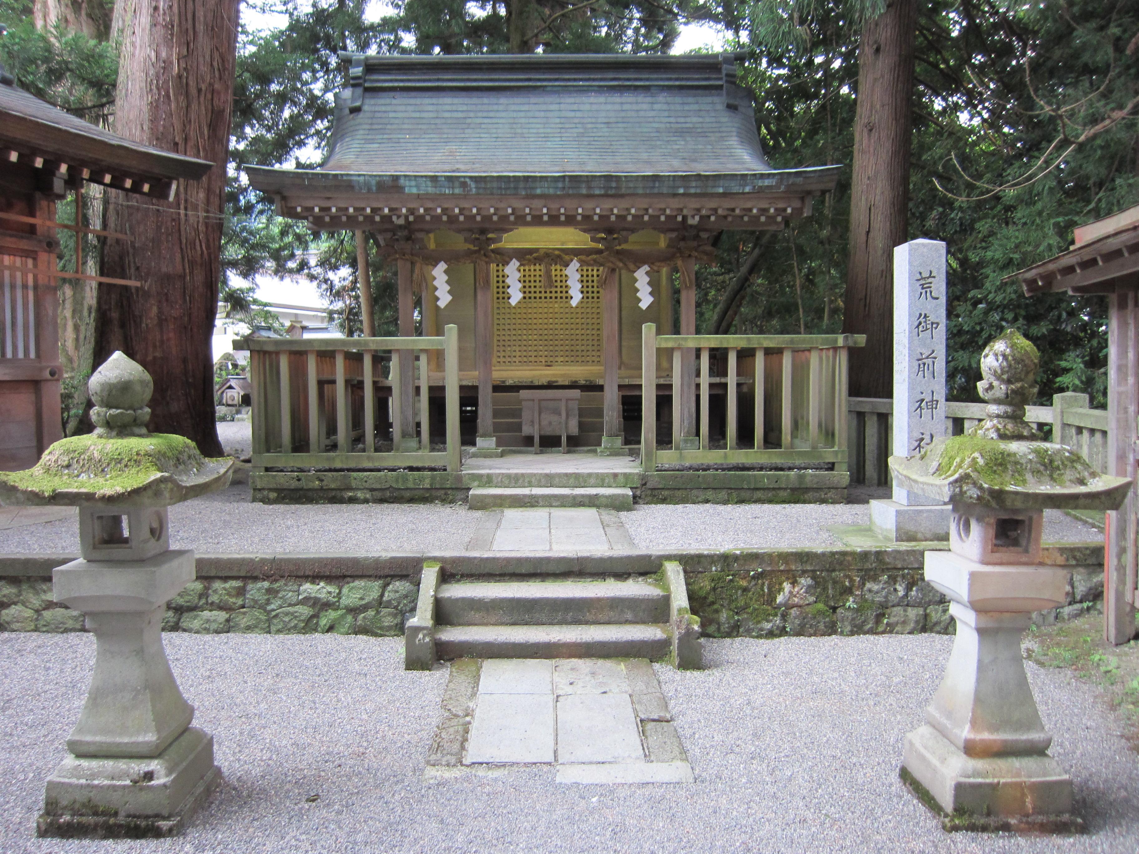 ファイル:荒御前神社 (白山比咩神社摂社).JPG - Wikipedia