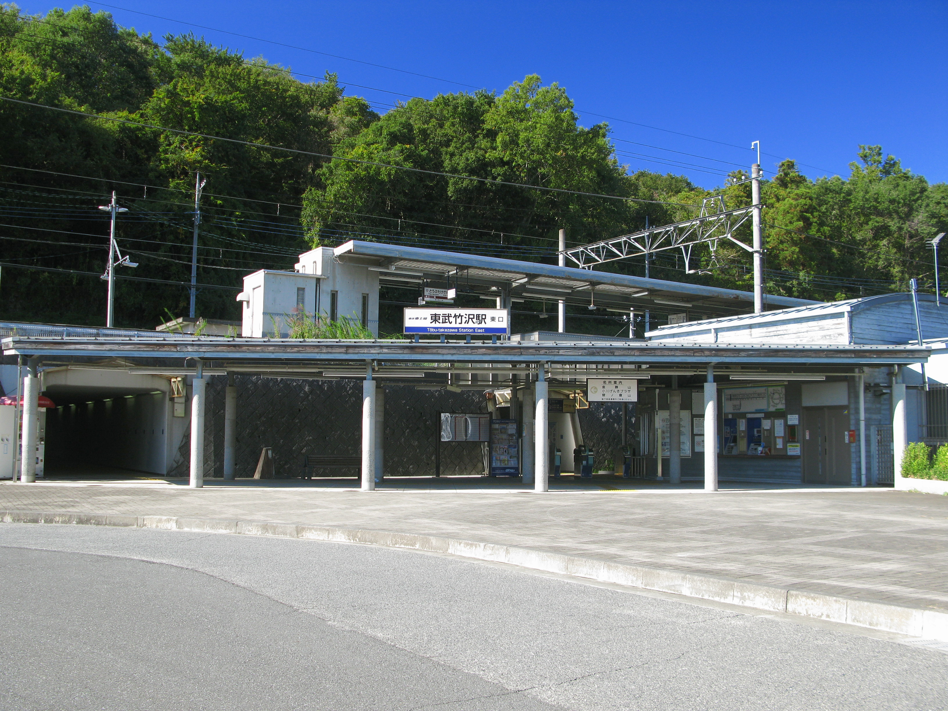 https://upload.wikimedia.org/wikipedia/ja/9/95/Tobu-takezawa_Station_East_Entrance_1.JPG