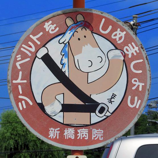https://upload.wikimedia.org/wikipedia/ja/a/ac/Tatebayashi_1st_Gummachan_Signboard_1.jpg