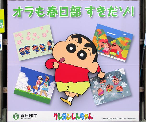 クレヨンしんちゃんの登場人物一覧 Wikipedia