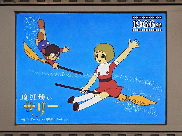 Nerima Oizumi-animegate Chronological table Mahotsukai Sally 1.jpg