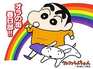 Kasukabe Kojima BLDG Crayon Shin-chan Signboard 1.JPG