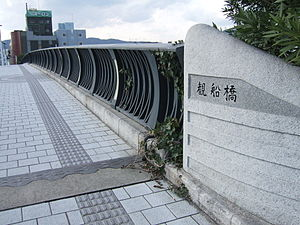 Mifune Bridge at Hiroshima 02.jpg
