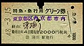JNRきっぷ Green-car(Express) ticket.jpg