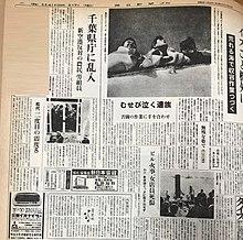 沖 墜落 事故 全日空 羽田