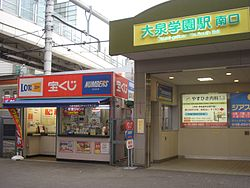 South Exit at Ōizumigakuen Station.JPG