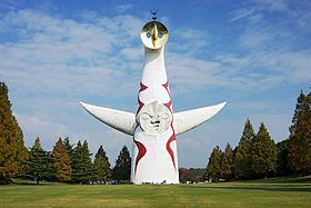 131116 Tower of the Sun Expo Commemoration Park Suita Osaka pref Japan01s3.jpg