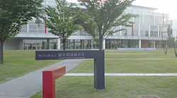 The National Institute for Japanese Language02.jpg