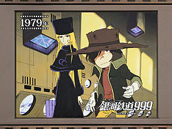 Nerima Oizumi-animegate Chronological table Galaxy Express 999 1.jpg