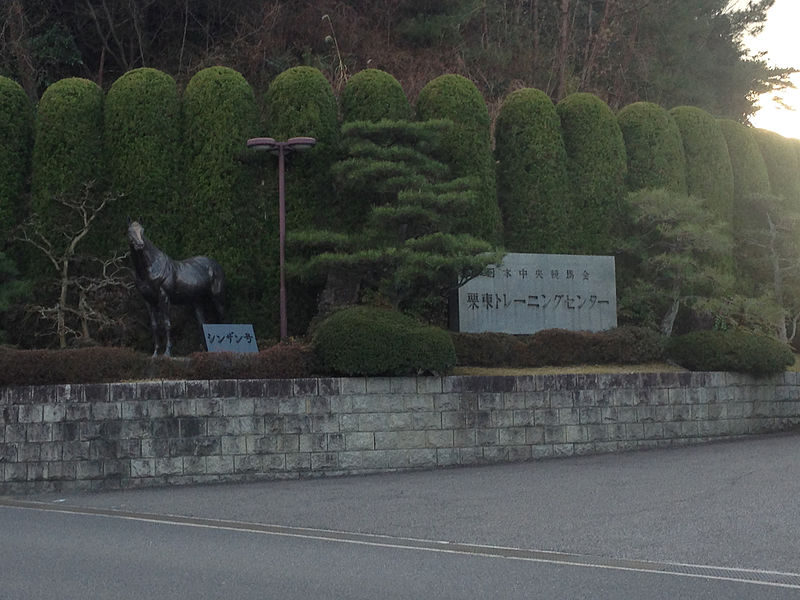 ファイル:Ritto training center entrance.JPG