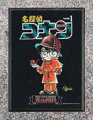 名探偵コナン , Wikipedia