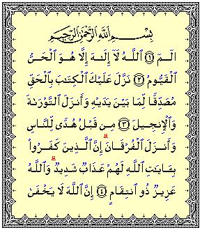 surat al baqarah mp3