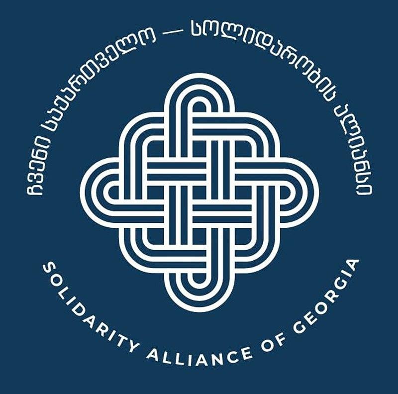 """,,ქართული ოცნების~ """"ლანჩხუთის  ორგანიზაციის სამი წევრი  ,,ჩვენი საქართველო~ -სოლიდარობის ალიანსს"""" შეუერთდა"""