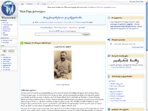 Wikisourcescreenshot.png