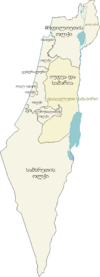 Israel districts ka.png