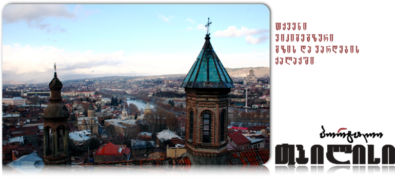 Tbilisi portal banner.png
