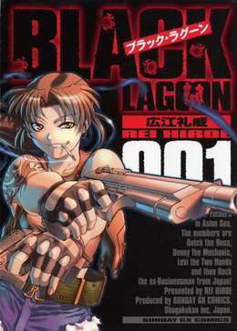 Black Lagoon vol01.jpg