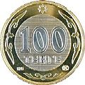 100tengeUN60years-averse.jpg