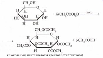 Pentaachiglukoz.PNG