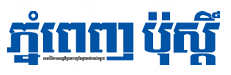 The phnom penh post kh.png