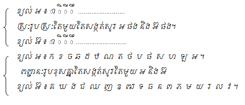 Khmer words 8.jpg