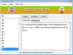 Khmer electronic-dictionary.jpg