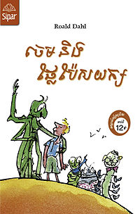 LJ09 James and the giant peach Khmer Cover by SIPAR.jpg
