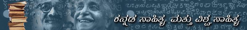 Sahitya title.jpg