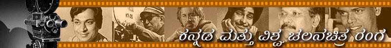 Chitraranga title.jpg