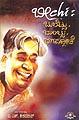 ಬೀchi:ಬುಲೆಟ್ಟು,ಬಾಂಬ್ಸು,ಭಗವದ್ಗೀತೆ -ಅಂಕಿತ ಪುಸ್ತಕ