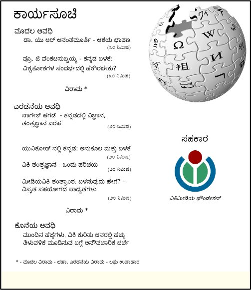 Kannada-Wikipedia-Meet-Invitation-2.jpg