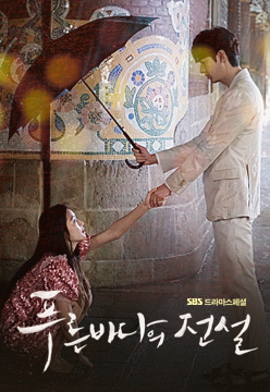 A poster of the Legend of the Blue Sea.jpg
