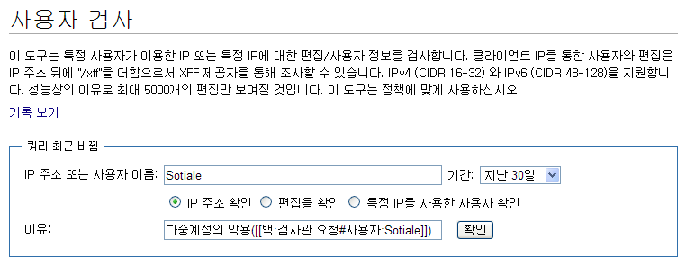 파일:Checkuser interface1.png