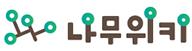 Namuwiki-logo.png