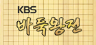 KBS 바둑왕전.png