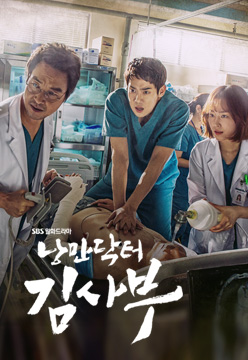 A poster of Romantic Doctor Teacher Kim.jpg