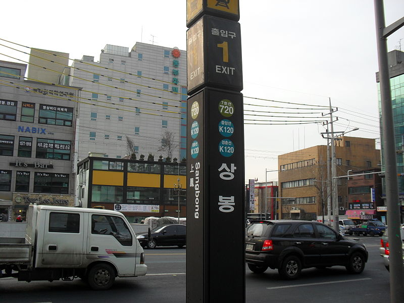 Seoul Subway, poll sign of sngbong station (c) 박경수
