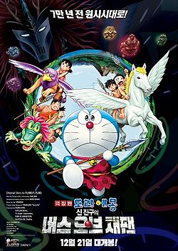 Doraemon movie 2016.jpg