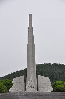 Battle of Okpo monument.JPG