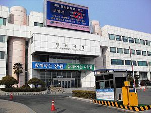 New changwon city hall.jpg