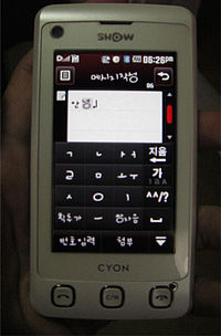 Cellphone message CYON.JPG