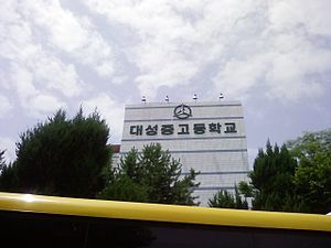 Wj daeseong middle school.jpg
